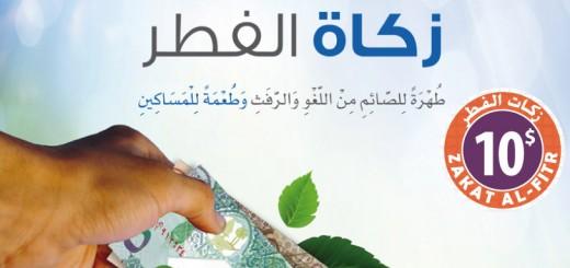 Zakat-Al-Fitr-2015-Web