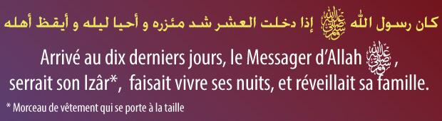 I3tikaf_hadith_Web